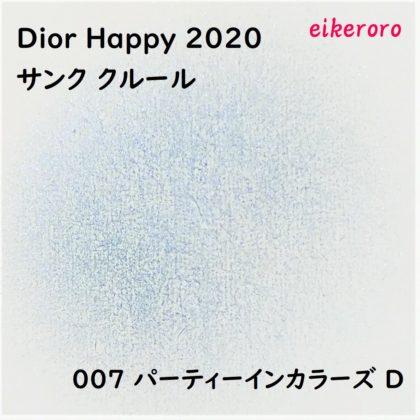 Dior(ディオール) ホリデーコレクション(Happy2020) サンククルール 007 パーティーインカラーズ D 色味