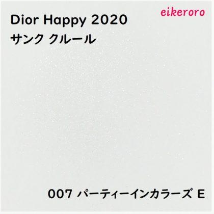Dior(ディオール) ホリデーコレクション(Happy2020) サンククルール 007 パーティーインカラーズ E 色味