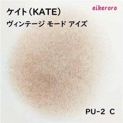 ケイト(KATE) ヴィンテージモードアイズ PU-2 C 色味