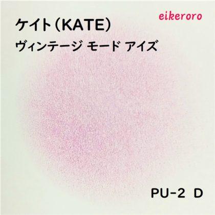 ケイト(KATE) ヴィンテージモードアイズ PU-2 D 色味