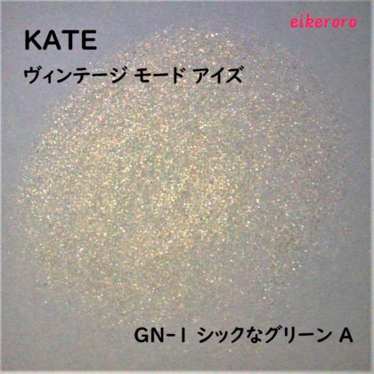 ケイト(KATE) 新色アイシャドウ ヴィンテージモーアイズ GN-1 シックなグリーン A ラメ感