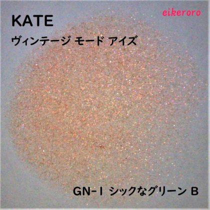 ケイト(KATE) 新色アイシャドウ ヴィンテージモーアイズ GN-1 シックなグリーン B ラメ感