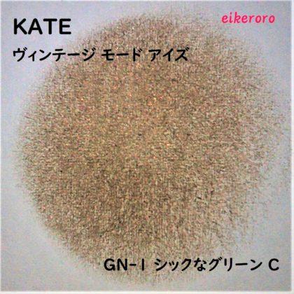 ケイト(KATE) 新色アイシャドウ ヴィンテージモーアイズ GN-1 シックなグリーン C ラメ感