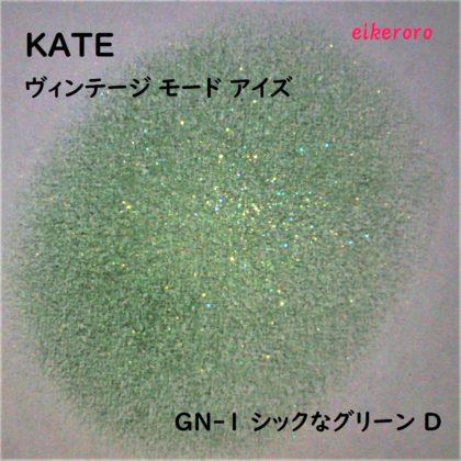 ケイト(KATE) 新色アイシャドウ ヴィンテージモーアイズ GN-1 シックなグリーン D ラメ感