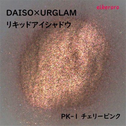 ダイソー×ユーアーグラム(URGLAM) リキッドアイシャドウ PK-1 チェリーピンク ラメ感