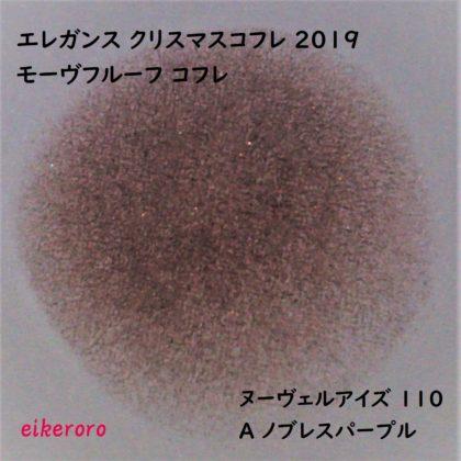 エレガンス(Elégance) クリスマスコフレ2019 モーヴフルールコフレ ヌーヴェルアイズ 110 ノブレスパープル ラメ感