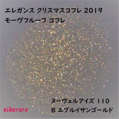 エレガンス(Elégance) クリスマスコフレ2019 モーヴフルールコフレ ヌーヴェルアイズ 110 B エブルイサンゴールド ラメ感