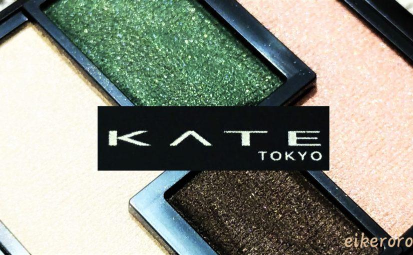 KATEアイシャドウ新色「ヴィンテージモードアイズGN-1シックなグリーン」質感・色味・塗り方♪