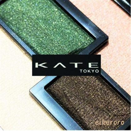 ケイト(KATE) 新色アイシャドウ ヴィンテージモーアイズ GN-1 シックなグリーン Instagram