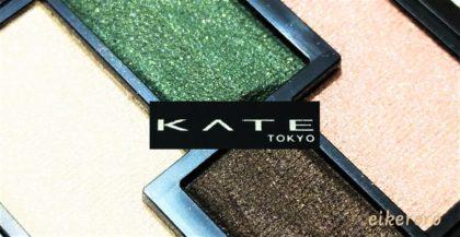 ケイト(KATE) 新色アイシャドウ ヴィンテージモーアイズ GN-1 シックなグリーン Twitter