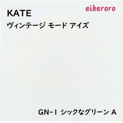ケイト(KATE) 新色アイシャドウ ヴィンテージモーアイズ GN-1 シックなグリーン A 色味