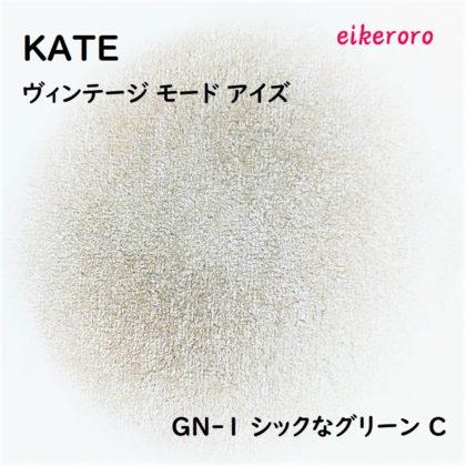 ケイト(KATE) 新色アイシャドウ ヴィンテージモーアイズ GN-1 シックなグリーン C 色味