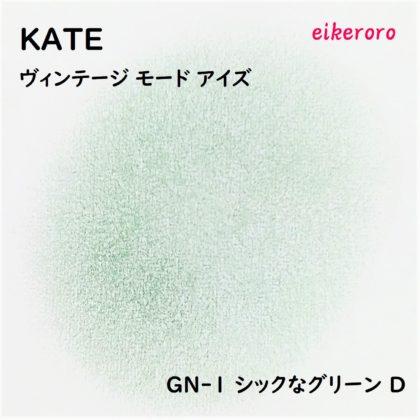 ケイト(KATE) 新色アイシャドウ ヴィンテージモーアイズ GN-1 シックなグリーン D 色味
