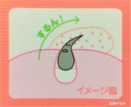 ダイソー(DAISO) 温感スクラブジェル(クレンジングジェル) イメージ図