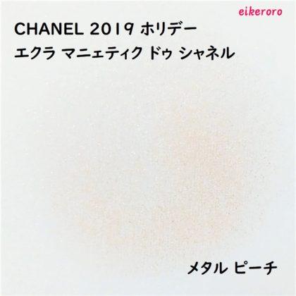 シャネル(CHANEL) 2019 ホリデーコレクション エクラ マニェティク ドゥ シャネル メタル ピーチ 色味