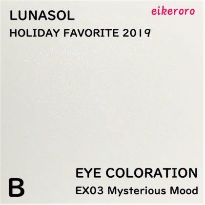 ルナソル ホリデーフェイバリット2019 アイシャドウ アイカラーレーション EX03 ミステリアスムード B 色味