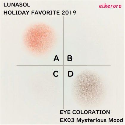 ルナソル ホリデーフェイバリット2019 アイシャドウ アイカラーレーション EX03 ミステリアスムード 全色 色味