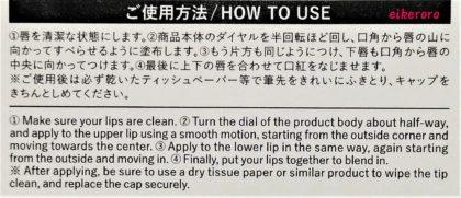 ダイソー×ユーアーグラム リキッドルージュペン ご使用方法(HOW TO USE)