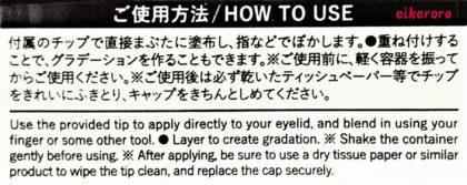 ダイソー×ユーアーグラム(URGLAM) リキッドアイシャドウ 使用方法