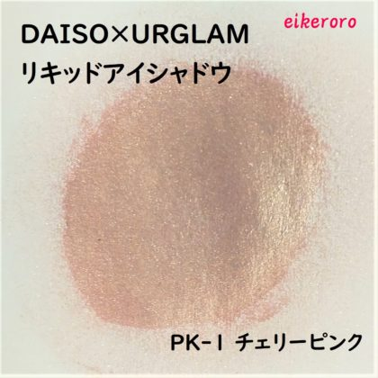 ダイソー×ユーアーグラム(URGLAM) リキッドアイシャドウ PK-1 チェリーピンク 色味