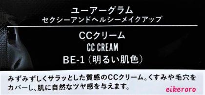 ダイソー URGLAM CCクリーム 商品説明