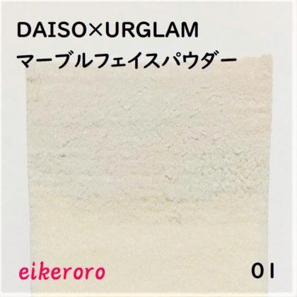 ダイソー×ユーアーグラム(URGLAM) マーブルフェイスパウダー 01 色味(スポンジ)