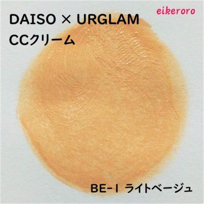 ダイソー URGLAM CCクリーム BE-1 明るい肌色 ライトベージュ 色味