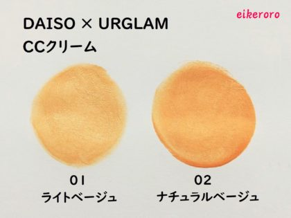 ダイソー URGLAM CCクリーム 全2種 色比較