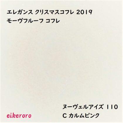 エレガンス(Elégance) クリスマスコフレ2019 モーヴフルールコフレ ヌーヴェルアイズ 110 C カルムピンク 色味