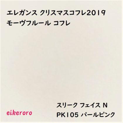 エレガンス(Elégance) クリスマスコフレ2019 モーヴフルールコフレ スリークフェイスN PK105パールピンク 色味(紙)