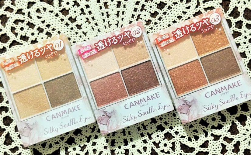 キャンメイク「シルキースフレアイズ全3色」質感・色味・使い方(-ω-)/