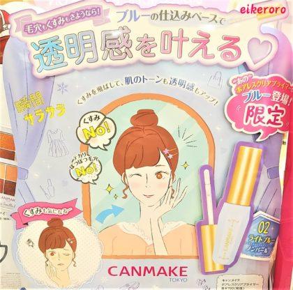 キャンメイク(CANMAKE) 化粧下地 ポアレスクリアプライマー 02 ライトブルー コンセプト 透明感を叶える