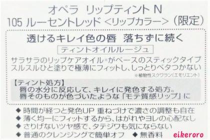 オペラ(OPERA) リップティントN(ティントオイルルージュ) 105ルーセントレッド(限定色) 商品説明