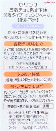 セザンヌ(CEZANNE) 化粧下地 皮脂テカリ防止下地 保湿タイプ オレンジベージュ 商品説明