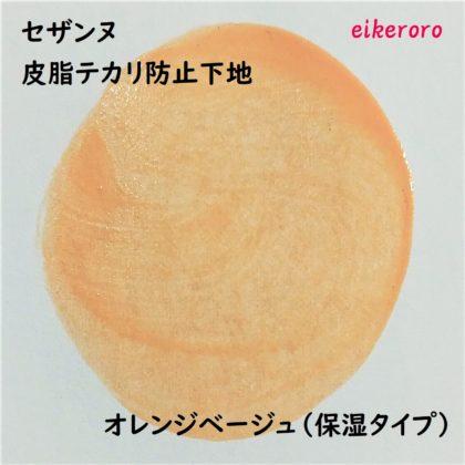 セザンヌ(CEZANNE) 化粧下地 皮脂テカリ防止下地 保湿タイプ オレンジベージュ 色味