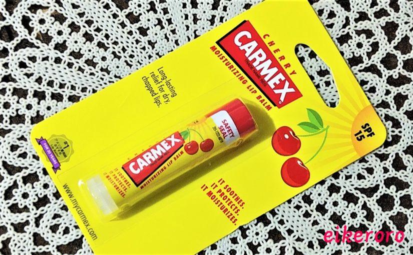 全米1位リップ日本上陸♪「CARMEXリップバームスティックチェリー」質感・色味・使い方♪
