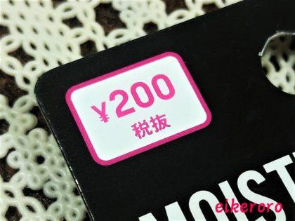 ダイソー(DAISO)×ユーアーグラム(URGLAM) モイスチャーバーム 200円