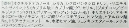 ダイソー(DAISO)×ユーアーグラム(URGLAM) モイスチャーバーム 全成分表示