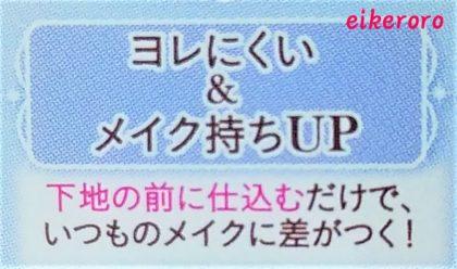 キャンメイク(CANMAKE) 化粧下地 ポアレスクリアプライマー 02 ライトブルー 特長
