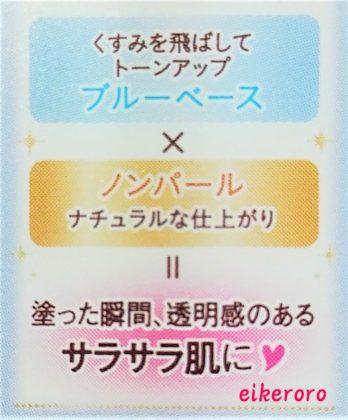 キャンメイク(CANMAKE) 化粧下地 ポアレスクリアプライマー 02 ライトブルー 特長 ブルーベース ノンパール サラサラ肌