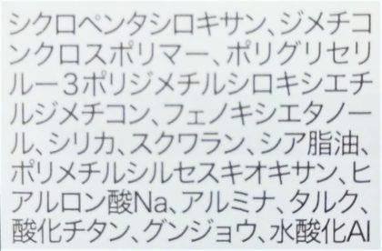 キャンメイク(CANMAKE) 化粧下地 ポアレスクリアプライマー 02 ライトブルー 全成分表示