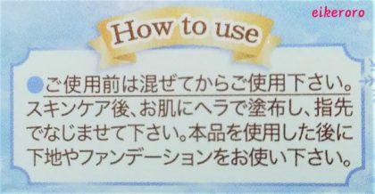キャンメイク(CANMAKE) 化粧下地 ポアレスクリアプライマー 02 ライトブルー 使い方 単独