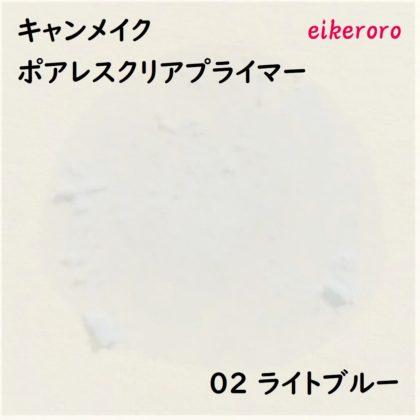 キャンメイク(CANMAKE) 化粧下地 ポアレスクリアプライマー 02 ライトブルー 色味(白い紙)