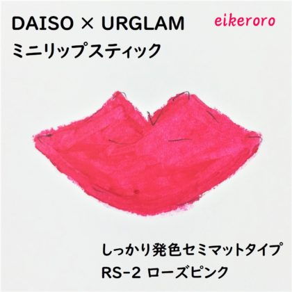 ダイソー×ユーアーグラム「URGLAMミニリップスティック しっかり発色セミマットタイプ RS-2 ローズピンク」色味