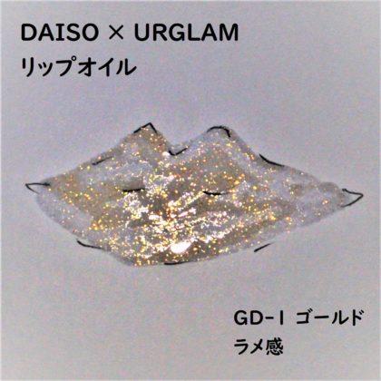 ダイソー×ユーアーグラム「URGLAMリップオイル」GD-1 ゴールド ラメ感