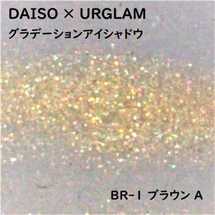 ダイソー(DAISO)×ユーアーグラム(URGLAM)「グラデーションアイシャドウ」BR-1ブラウン A ラメ感