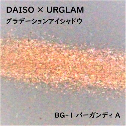 ダイソー(DAISO)×ユーアーグラム(URGLAM)「グラデーションアイシャドウ」BG-1バーガンディ A ラメ感