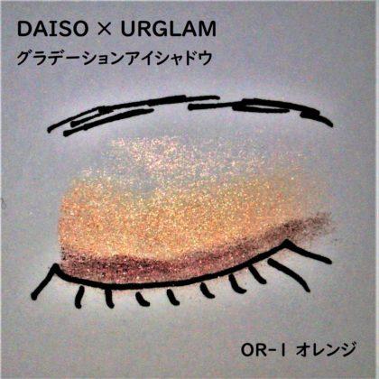 ダイソー(DAISO)×ユーアーグラム(URGLAM)「グラデーションアイシャドウ」OR-1オレンジ ラメ感