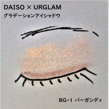 ダイソー(DAISO)×ユーアーグラム(URGLAM)「グラデーションアイシャドウ」BG-1バーガンディ ラメ感