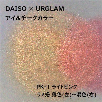 ダイソ×ユーアーグラム urglamアイ&チークカラー PK-1 ライトピンク ラメ感 薄色(左)~混色(右)